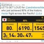 ソーラーインパルス2その後ハワイ到着に向け飛行中。単独飛行時間での世界記録を見事更新!