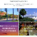海外旅行がぐんと身近に!現地在住日本人が旅先案内をするタビチケットとは?